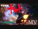 【MMD杯ZERO2参加動画】 宇宙戦艦ヤマトMV