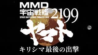 【MMD杯ZERO2参加動画】MMD宇宙戦艦ヤマト2199 キリシマ最後の出撃