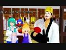 【東方MMD】眠れる伏竜が幻想入り 参話 「二の舞い」