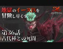 【イース9実況】地獄のイースⅨを冒険し尽くす 第36話【古代種との死闘】