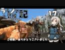 【Skyrim】ララノア小冒険記17頁目【ゆっくり実況】