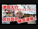 【津田大介VS桜井誠】あいちトリエンナーレVSあいちトリカエナハーレ!!