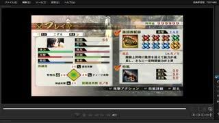 [プレイ動画] 戦国無双4の第一次上田城の戦いをこずえでプレイ