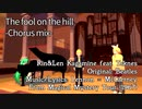 【鏡音リン&レン】The fool on the hill -Chorus mix.-【MMD PV】