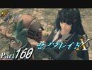 【ゼノブレイドX】初見と助手で実況Part160