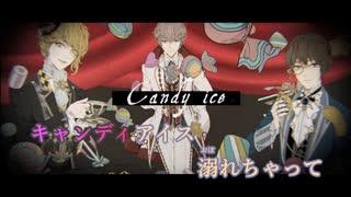 【ニコカラ】キャンディアイス・テンプテーション《 luz×しゅーず×センラ【XYZ】》(Vocalカット)±0