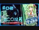 【XCOM2:WotC】MODベーストで行く宇宙戦争♯02【ゆっくり実況】