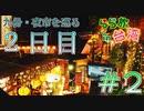 【旅動画】台湾ひとり旅!名所を巡りまくる『赤裸々部 のりのりのらら旅 in 台湾』#2【Vlog】