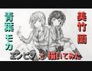 「バンドリ! 美竹蘭&青葉モカ」還暦男がHB鉛筆1本で描いてみた。