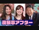 【夜桜亭日記 #107after】水島総が視聴者の質問に答えます![桜R1/10/26]