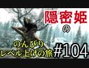 【字幕】スカイリム 隠密姫の のんびりレベル上げの旅 Part104