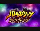 【OP】バトルスピリッツ サーガブレイヴ『Returner ~復活のレジェンド~』【最高画質/高音質】