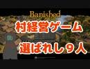 [Banished]今更CCを入れてないBanishedを遊ぶプレイpart01[実況]