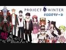【#遭難ビギナーズ】ニジサンロンパ ~サバイバー編~【Project Winter】