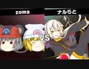 【ポケモンUSM】 ちゅー(鼠)ポケ+寅!○!☆!パで幻天神楽 vs ナルらと・42 【ゆっくり実況】
