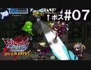 【実況】女子高生忍者が萌えを極めていく謎い格闘ゲーム #07【ファントムブレイカー:バトルグラウンド オーバードライブ】
