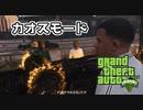 【GTA5】ストーリーをカオスモードで攻略 Part.2【ダイジェスト】