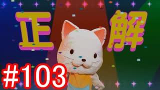 【428】封鎖された渋谷の事件を解決していくよ☆#103【実況】