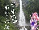 【紀州・熊野古道】幽々子と巡る西行の旅③
