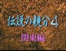 実録プロジェクト893XX ヤクザの全貌 伝説の親分編④ 関東編