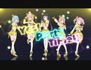 *☆*Yes!PartyTime!!/5人で歌ってみた*☆*