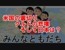 米国の裏切り、クルドの悲嘆、そして日本は?