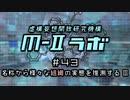 """厨二病ラジオ『M-Ⅱラボ』#43 名称から様々な""""組織""""の実態を推測する Ⅲ"""