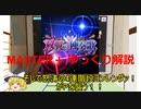 【デレステ】 双翼の独奏歌 MASTER+ 【ゆっくり解説】