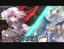 【東方遊戯王】東方遊符演義 第1話