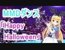 【MMDダンス】物述有栖ちゃんに「Happy Halloween」踊ってもらったよ