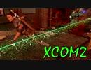 【XCOM2】エイリアンに逆らうpart.2 【VOICEROID実況】