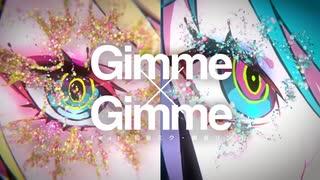 【初音ミク×鏡音リン】Gimme×Gimme【八王子P×Giga】