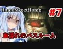 【HOME SWEET HOME】ゆかりと葵と恐怖の家#7【VOICEROID実況】