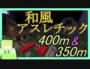【アスレチック】 和風&爽快感あふれる!? 400m&350mに挑戦! 【平安雪屋敷】