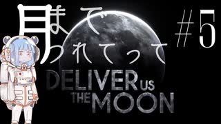 【Deliver Us The Moon】月までつれてって-5歩目【VOICEROID実況】