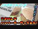 【ASMR】イケボのイケメンがごきげんなハンバーガー作ってみた!