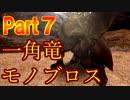 【MHP】ゆっくりファルコンのモンスターハンターポータブルPart7【ゆっくり実況】