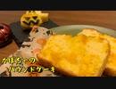 【ハロウィン】かぼちゃのパウンドケーキ【再現料理】