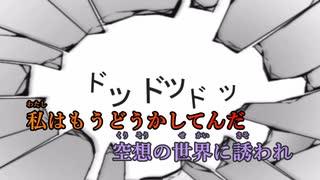 【ニコカラ】コイワナ《OtuQ(おっきゅー)》(Off Vocal)