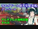 【WoWs】ずん子さんの海戦記録 その20