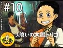【初見実況】納豆とトリコがいく 遺跡の冒険 その10