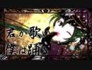 千本桜/黒うさP(Cover)ver.あるふぁ・みぃに