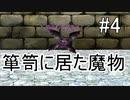 【記憶 第2幕】 視聴者様から頂いたゲームを実況プレイ Part 4