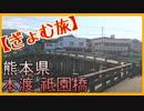 【ぎょむ旅】本渡 祗園橋(2019年10月9日)