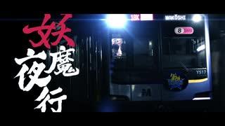 東京夜行 ~Tokyo's Go Through The Night