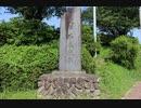 【日和山】陸奥国石巻城とサン・ファン・バウティスタ号 令和元年(2019) 初秋