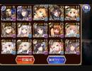 【千年戦争アイギス】魔神アガレス降臨 Lv16 星3