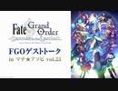 【FGOイベント2019】FGOゲストトーク in マチ★アソビvol.23【Fate/Grand Orde】