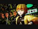 【鬼滅のMMD】善逸で劣等上等/Demon Slayer: Kimetsu no Yaiba