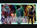 【雪山人狼】#3-天才と呼ばれた8人のペテン師【Project Winter】